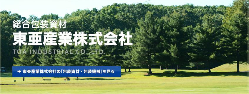 東亜 株式 産業 会社